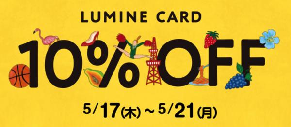 ルミネ カード10%オフ 2018年5月