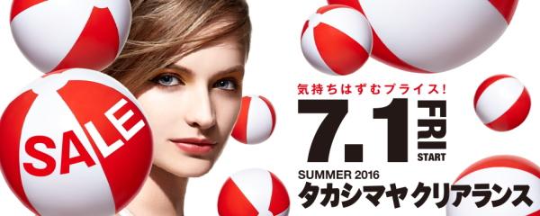 高島屋クリアランス2016年夏