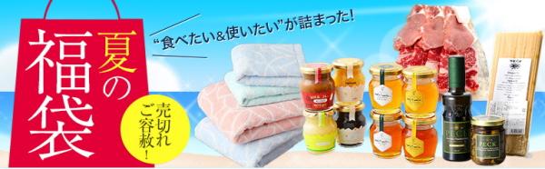 高島屋 夏の福袋