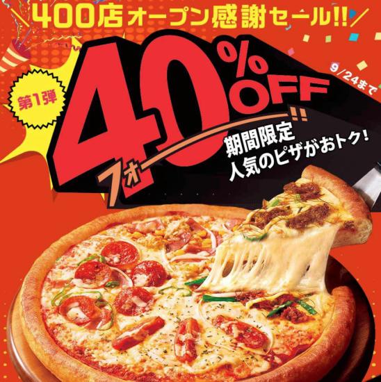 ピザハット400店オープン感謝セール ファミリー4