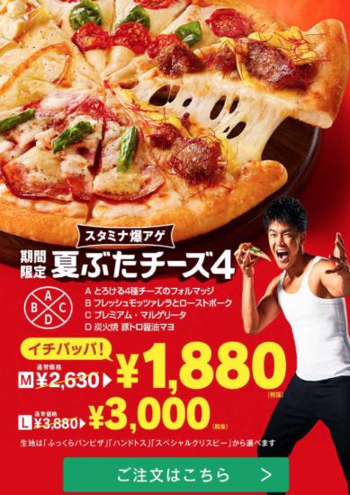 ピザハット 夏ぶたチーズ4キャンペーン