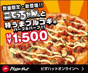 ピザハットこてっちゃんキャンペーン