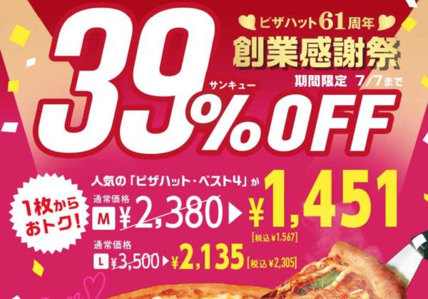 ピザハット61周年創業感謝祭キャンペーン