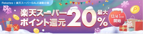 楽天リーベイツ 楽天スーパーセール連動企画2019年12月