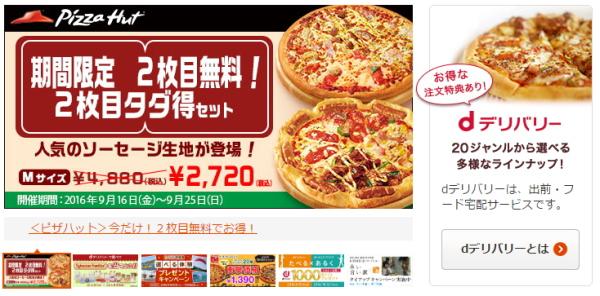 dデリバリー ピザハットキャンペーン