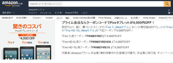 Fireタブレット クーポン