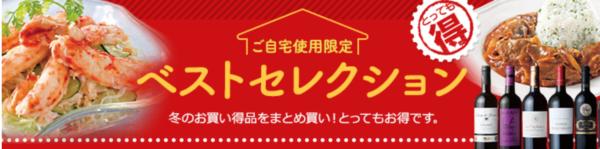 大丸松坂屋の食品・飲料ベストセレクション