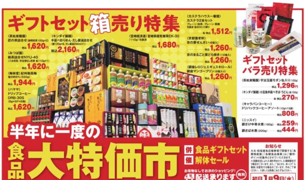 松坂屋 ギフト解体セール
