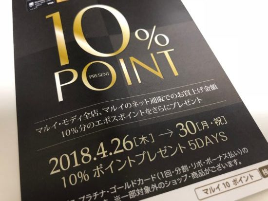 エポス10%ポイント