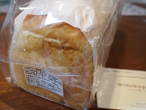 ルセットの食パン 側面のシール
