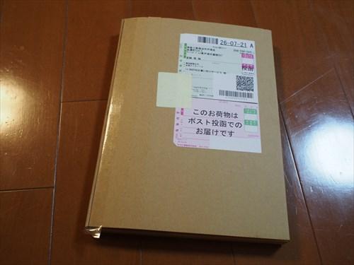 宅配セット 箱の大きさは31×22×2.2cm