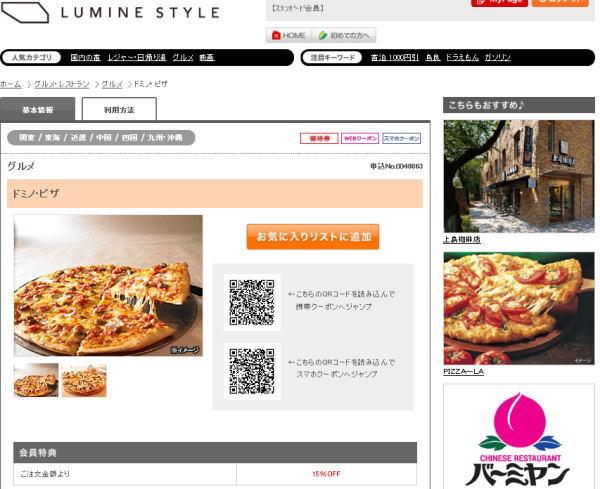ルミネスタイルのページ 例えばドミノピザはルミネスタイルから注文すると15%オフになる。