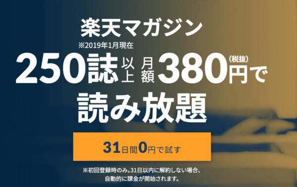 楽天マガジン 2019年1月31日読み放題対象雑誌数が250誌に一気に増加