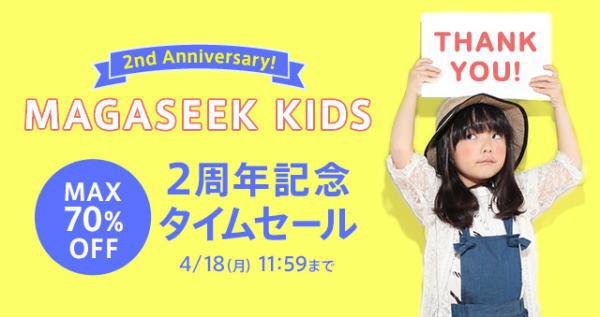 magaseek_kids_2016_04