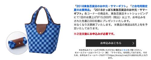 東急百貨店2018年お中元早期購入特典