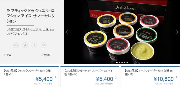 ジョエルロブションのアイスクリーム