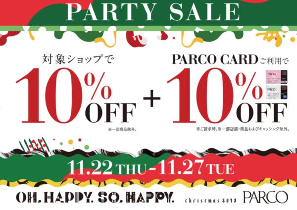 池袋パルコ2018年11月のパルコカード10%オフ「パーティセール」