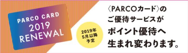 パルコカード 優待内容変更2019年5月