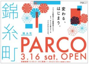 パルコ錦糸町2019年3月16日オープン