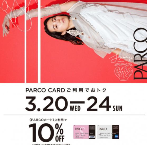 パルコ池袋店 2019年3月パルコカード優待キャンペーン