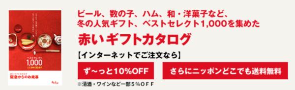 阪急百貨店お歳暮2018早期割引