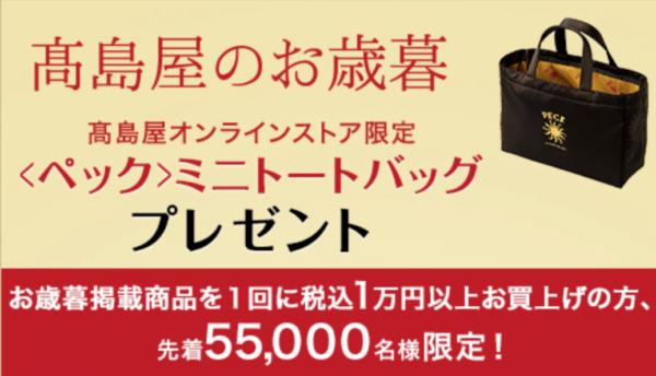 高島屋のお歳暮 早期購入特典トートバッグ2018年