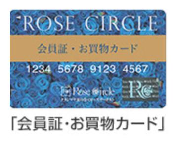 高島屋友の会・お買物カード