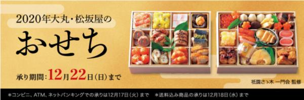 大丸松坂屋のおせち料理2020年
