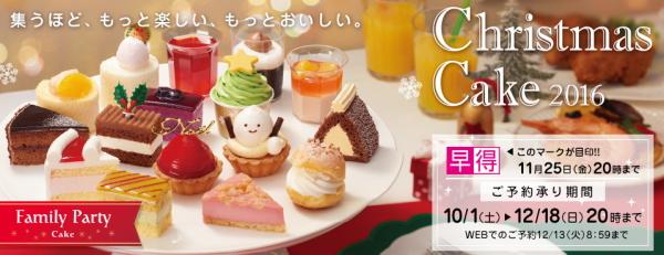 イオンのクリスマスケーキ2016