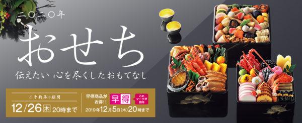ダイエーのおせち2020