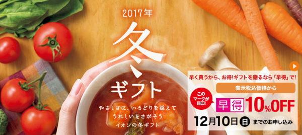 ダイエーのお歳暮・冬ギフト2017