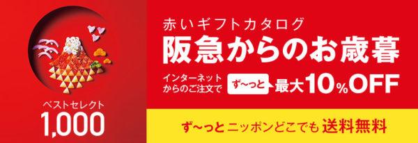 阪急百貨店のお歳暮2019年