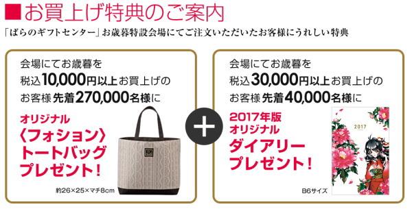 高島屋お歳暮2016年早期購入特典 関東圏店舗版