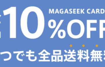 マガシークカード10%オフキャンペーン