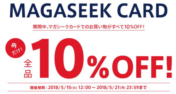 マガシークカード10%オフ2018年5月