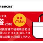 スターバックス 福袋2018チケット