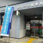 ゆうちょ銀行 郵便局