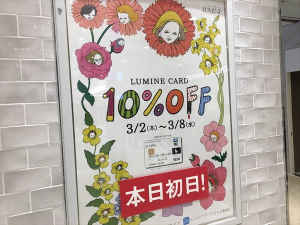 ルミネカード10%オフキャンペーン2017年3月