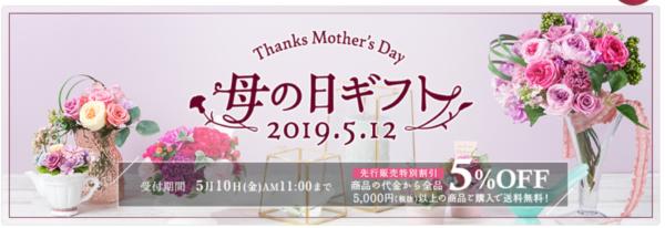 イイハナドットコム母の日早期割引2019年