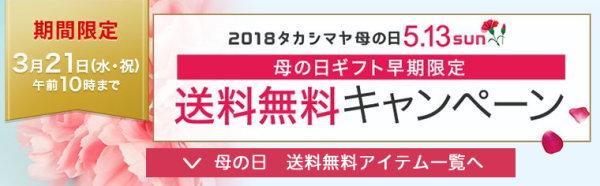 高島屋 母の日2018