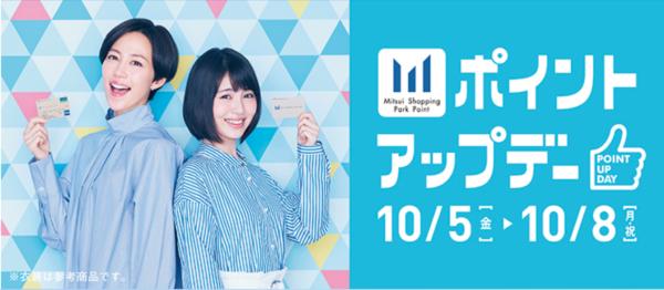 ららぽーとポイントアップデー 2018年10月