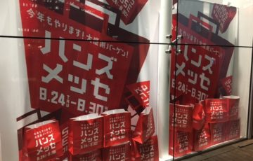 東急ハンズ ハンズメッセ 新宿