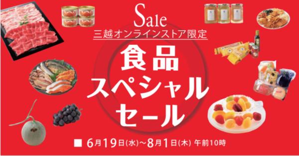 三越・食品スペシャルセール2019年夏