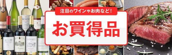 阪急百貨店 食品
