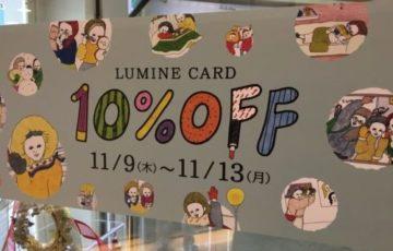 ルミネカード10%オフ 2017年11月