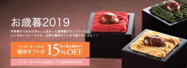 大丸松坂屋のお歳暮2019年