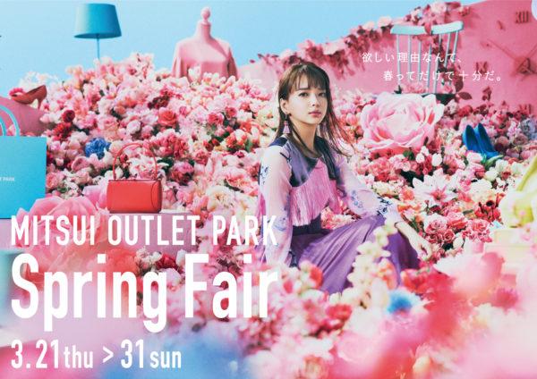 三井アウトレットパーク2019年3月スプリングフェア