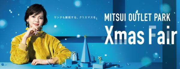 三井アウトレット クリスマスフェア