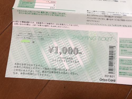 ショッピングチケット