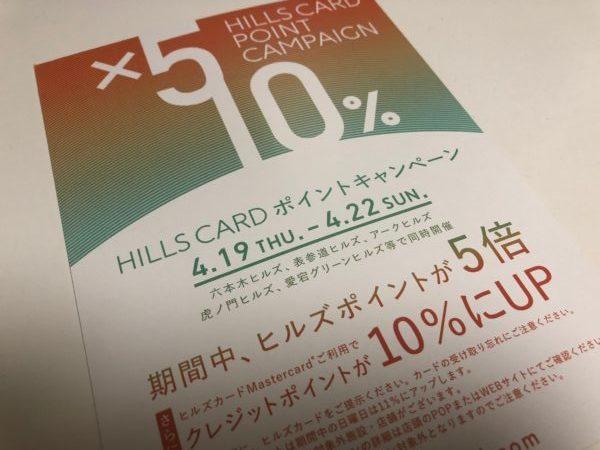 ヒルズカード20180419
